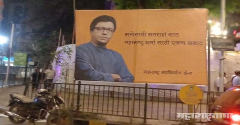 MNS Mahaadhiveshan, HIndutva Agenda