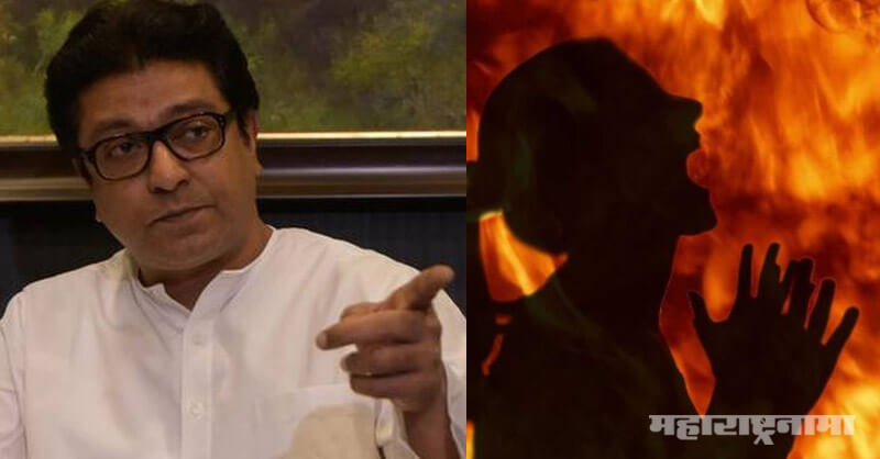 MNS Chief Raj Thackeray, Hinganghat attempt to burned the professor