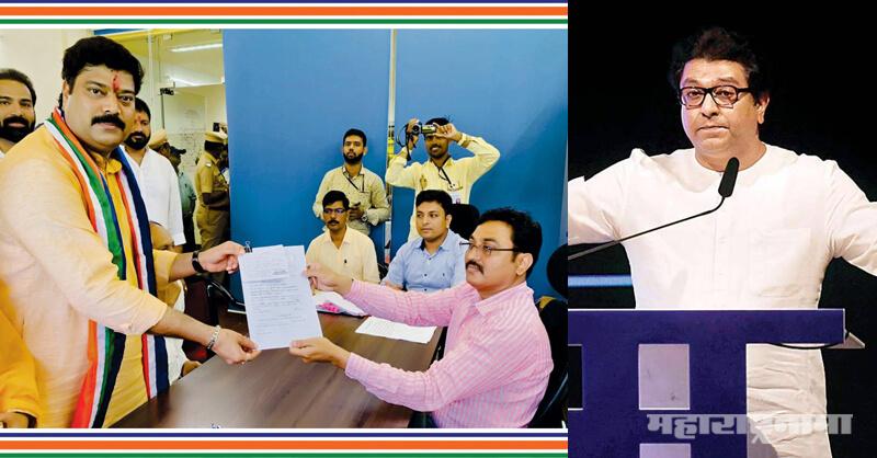MNS, Raju Patil, Avinash Jadhav, Raj Thackeray, Kalyan Gramin, Maharashtra Vidhansabha Election 2019