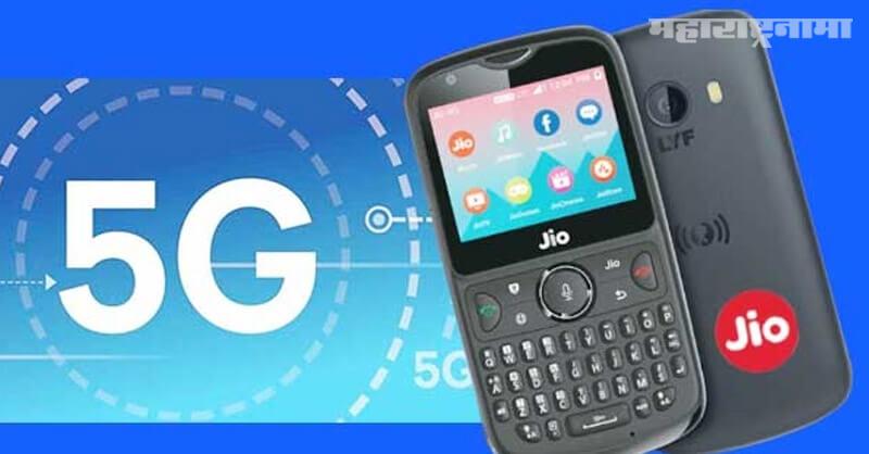 Reliance Jio, 5G smartphone, 5G Network