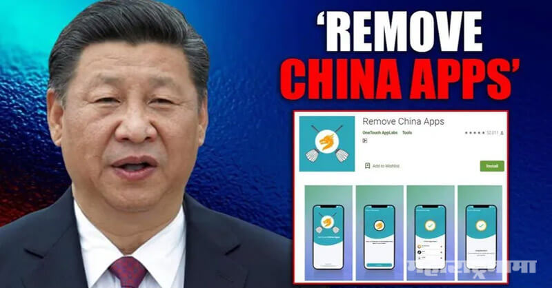 Chinese mobile apps