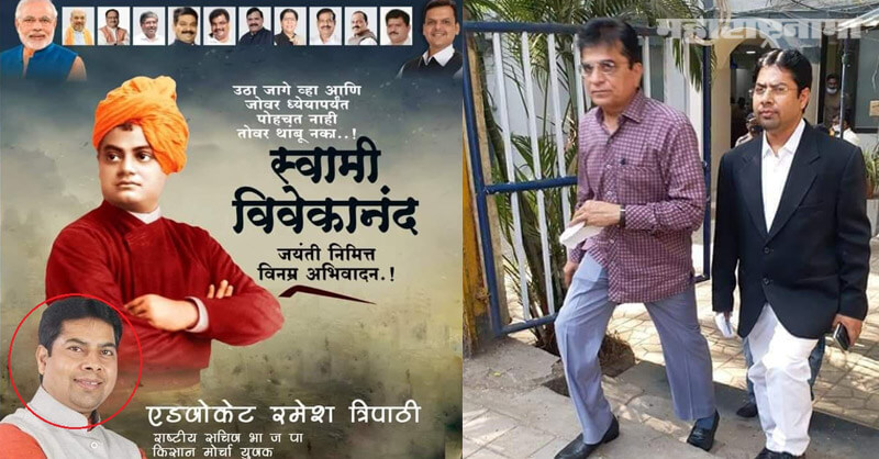 Advocate Ramesh Tripathi, Dropped Renu Sharma case, D N Nagar Police Station