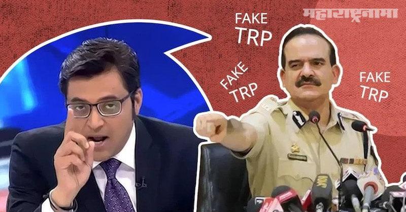 India Today, Republic TV, Fake TRP, FIR Mumbai Police, Parambir Singh