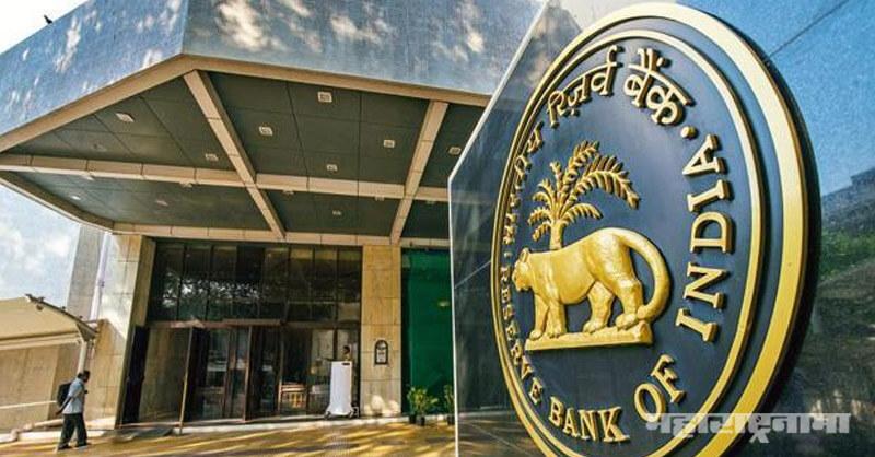 RBI cancel license, Vasantdada Sahakari Bank
