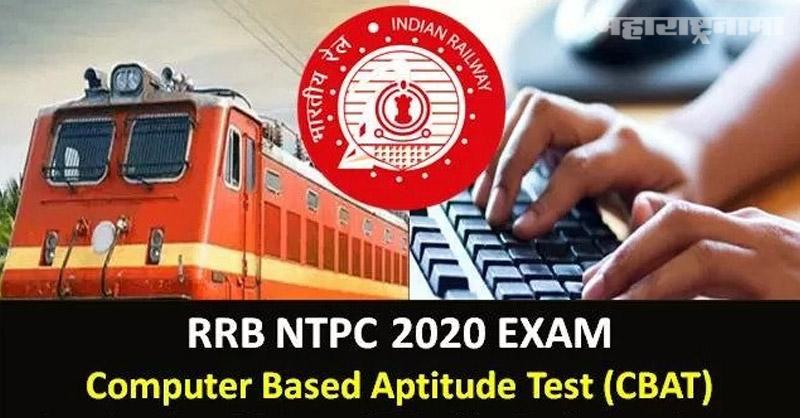 RRB NTPC Recruitment 2020, Exam Date, UPSC Exam, Banking Officer Exam, Marathi News ABP Maza
