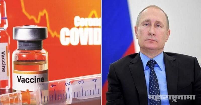 Russia, first Coronavirus vaccine, Putin