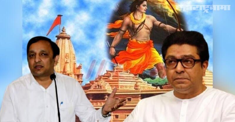 Congress spokesperson, Sachin Sawant, MNS chief Raj Thackeray, Ayodhya Tour