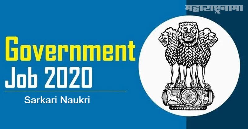 ECGC recruitment 2021, Notification released, free job alert, Majhi Naukri