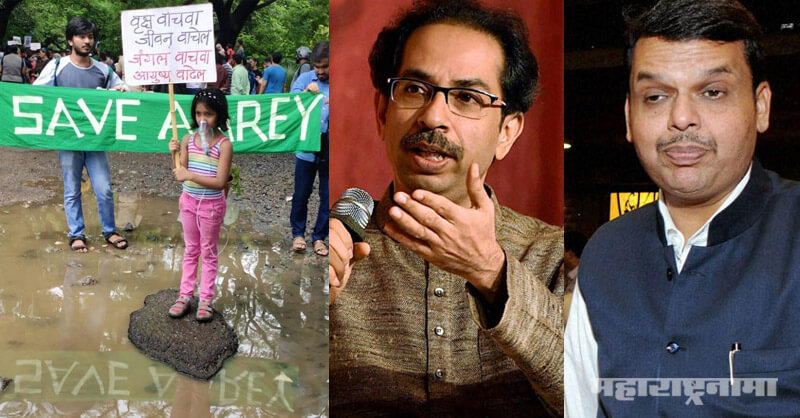 Uddhav Thackeray, Shivsena, SaveAarey, Save Aarey, Save Forest, Save Trees, Metro Train, Metro 3, Metro Car Shade