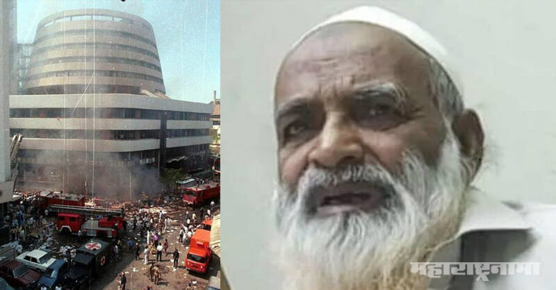 Mumbai Bomb Blast, Serial Blast Convict Terrorist Doctor Bomb
