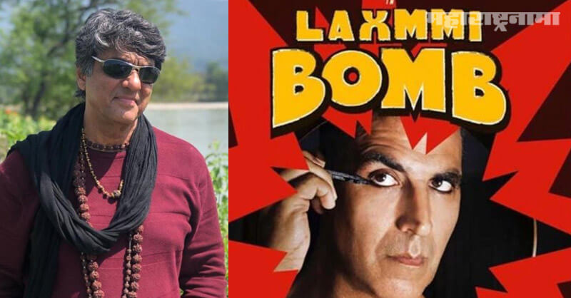 Actor Mukesh Khanna, Superstar Akshay Kumar, Film Laxmi Bomb title