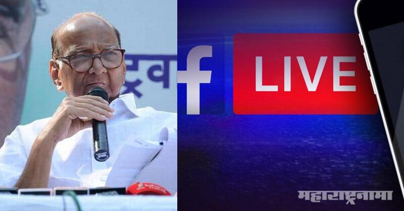 Sharad Pawar murder plan, Cyber Police Pune