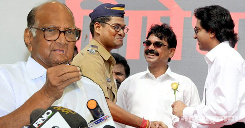 Sharad Pawar, Raj Thackeray, MNS, Mumbai Police, Maharashtra Police