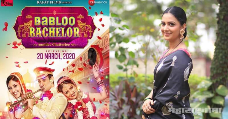 Actor Sharman Joshi, Actress Tejashri Pradhan, Bollywood Movie Babloo Bachelor
