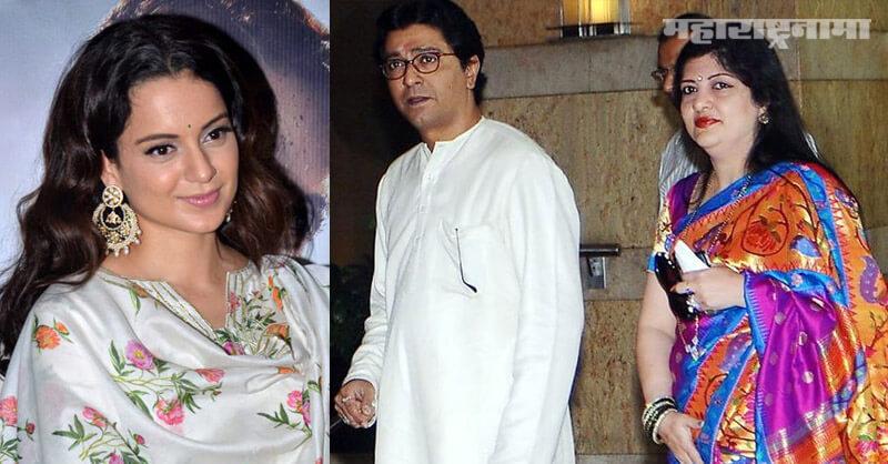Fake Alert, Sharmila Raj Thackeray, Kangana Ranaut, Marathi News ABP Maza