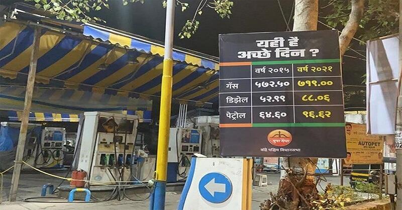 Shiv Sena activists, PM Narendra Modi, Posters on Petrol Pump