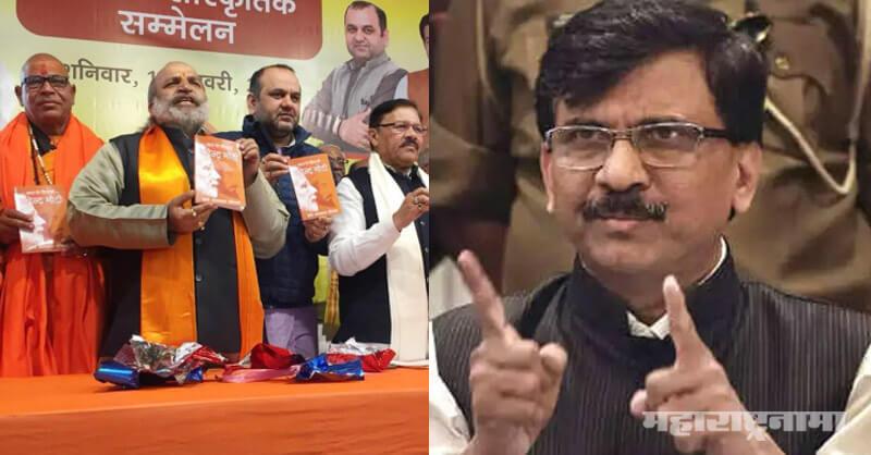 Aaj Ke Shivaji Narendra Modi book, BJP Leader Jai Bhagwan Goyal, Shivsena, MP Sanjay Raut