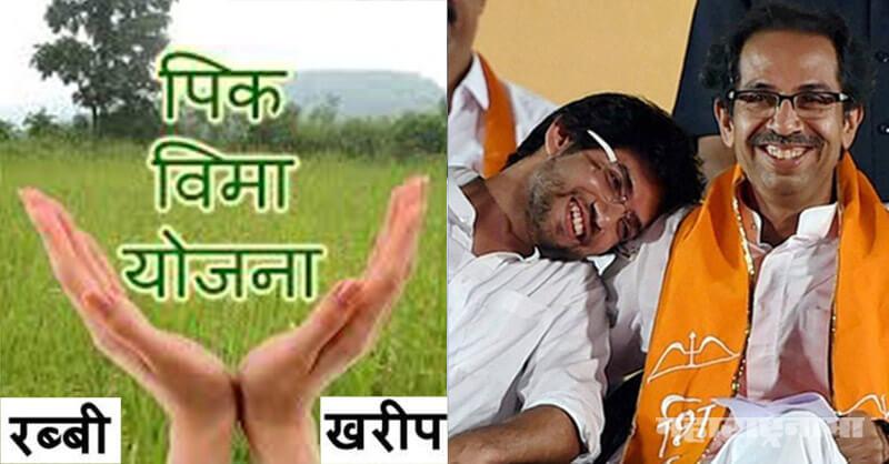 Uddhav Thackeray, Aditya Thackeray, Farmers, Ishara Morcha, BKC, Shivsena, Maharashtra Assembly Election 2019