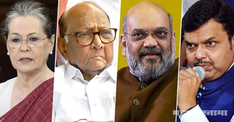 BJP, Sharad Pawar, PM Narnedra Modi, Amit Shah