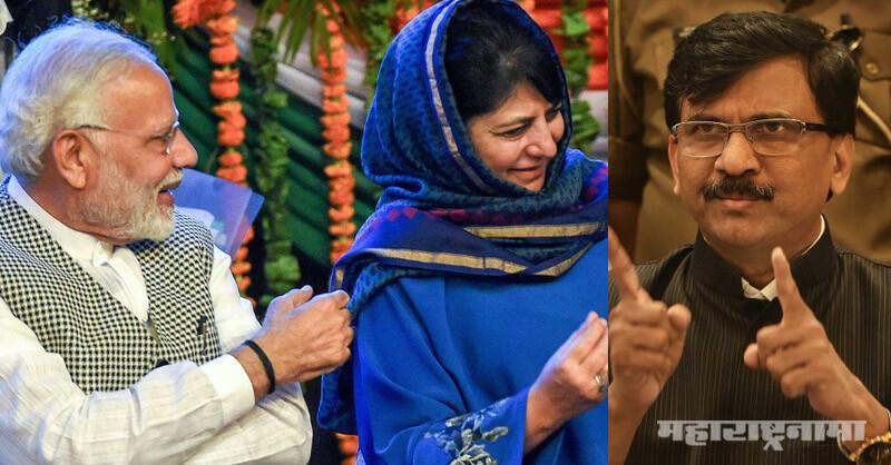Jammu Kashimir, PDP, MP Sanjay Raut, Shivsena, BJP,