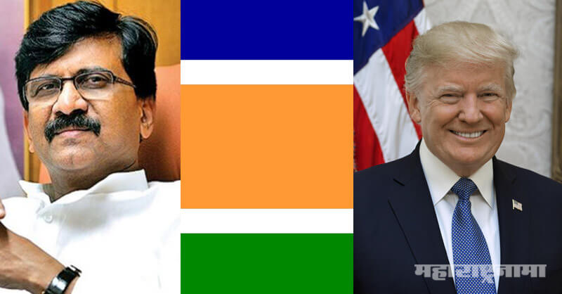 Sanjay Raut, MP Sanjay Raut, Shivsena, Congress, MNS, Raj Thackeray, Donald Trump, Congress NCP Alliance, Maharashtra State Assembly Election 2019