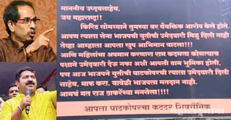 Raj Thackeray, MNS, Shivsena, Oppose Ram Kadam, Ghatkopar West, BJP, Maharashtra Vidhansabha Election 2019