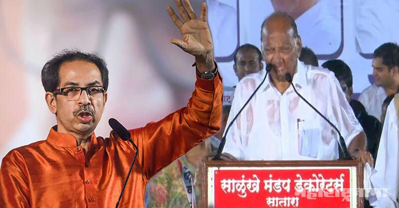 NCP, Sharad Pawar, Shivsena, Uddhav Thackeray