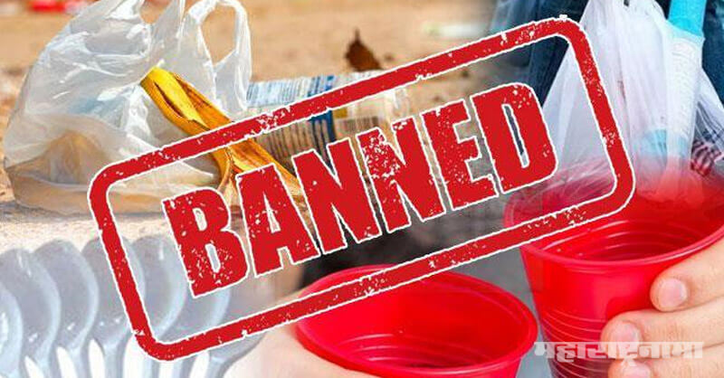 Plastic banned, Single Use Plastic Banned in India