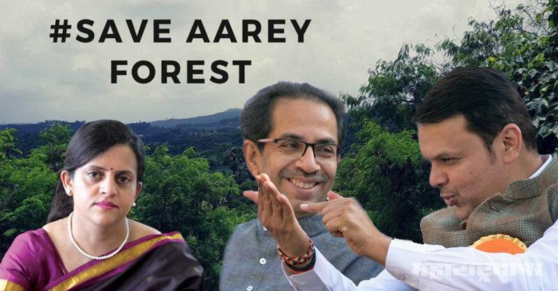 Save Aarey, SaveAarey, SaveForest, Save Forest, SaveAnimals, Save Animals, Shivsena, BJP