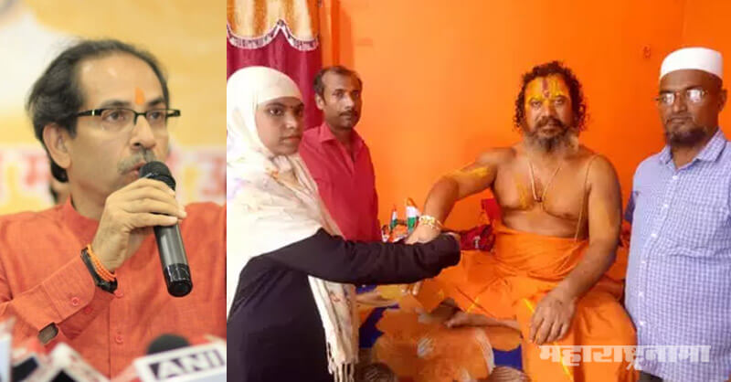 Rakshabandhan, Rakhi, Muslim Leady, Mahant Paramhans Das of Ayodhya, CM Uddhav Thackeray