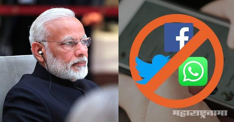 PM Narendra Modi exit from Social Media