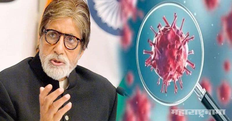 Amitabh Bachchan, Corona Crisis, Fake Information