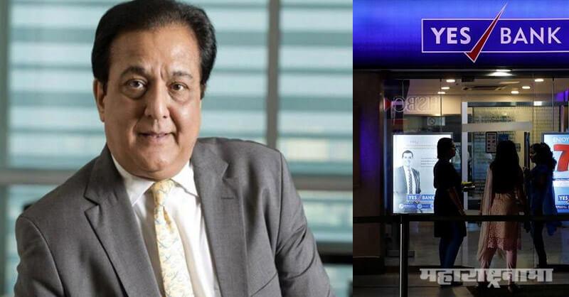 DHFL Money laundering case, YES bank promoter Rana Kapoor, Enforcement Directorate