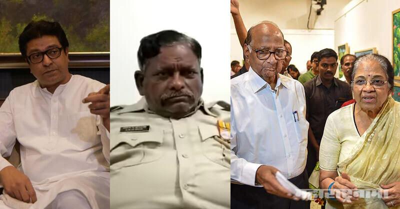 MNS Raj Thackeray, Sharad Pawar, PratibhaTai Pawar, Mumbai Police, MNS Tulsi Joshi