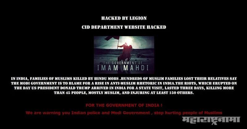 IMAM Mahdi, CID Website Hacked, Delhi Violence