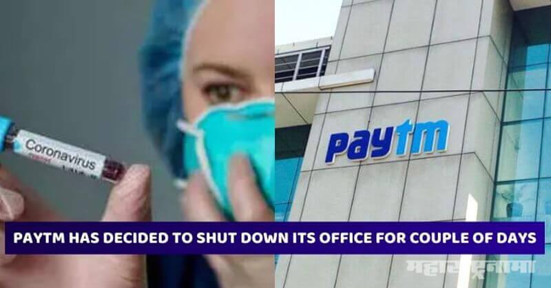 Paytm Employee, Corona Virus Positive