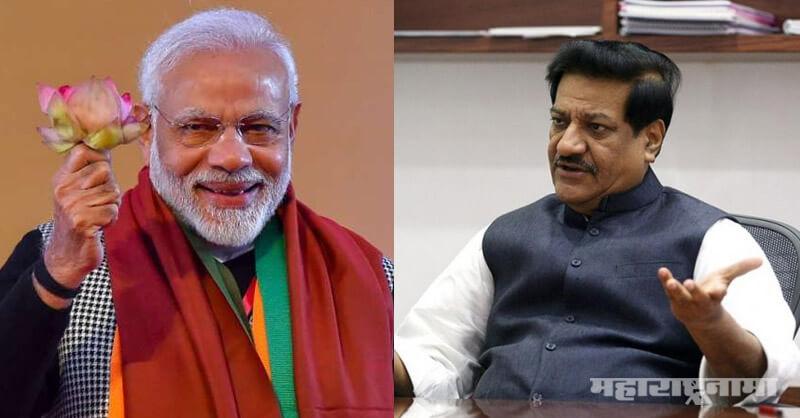 Congress, Pruthviraj Chavan, Modi government, high fuel rates