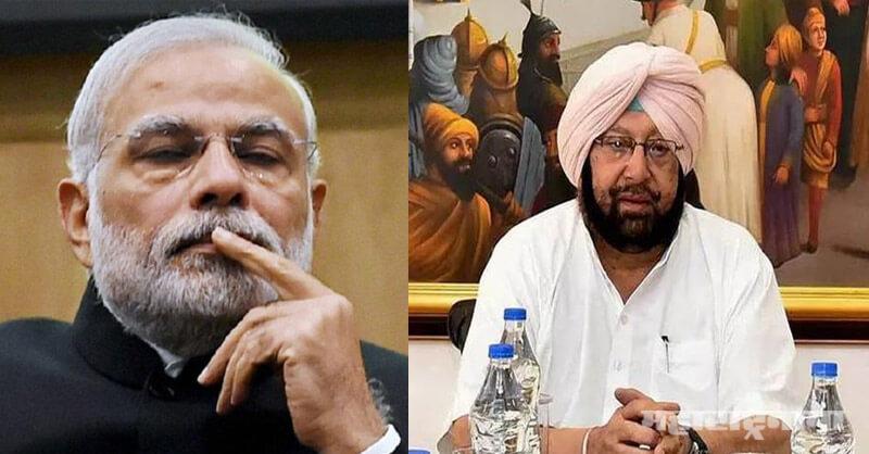 CM Amarinder Singh, Covid 19, Corona Crisis, Central Government bankrupt