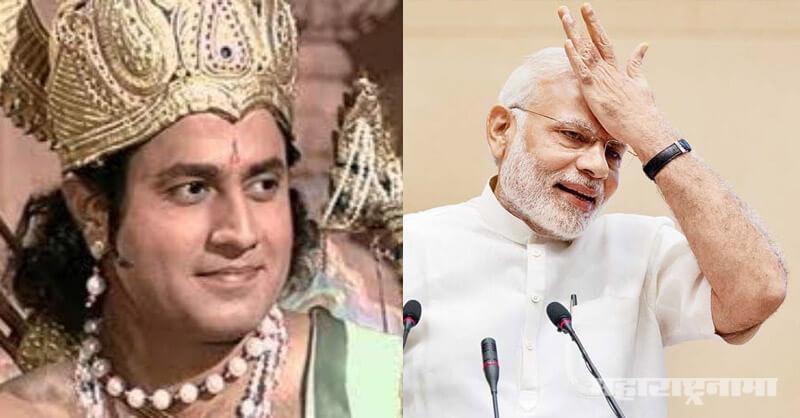 Prabhu Ram, Ramayan Serial, Arun Goil Fake Account