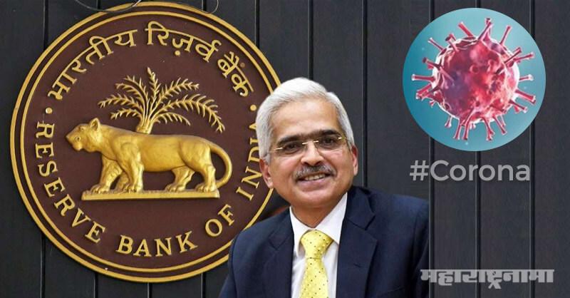 RBI, Reserve Bank of India, Corona Crisis