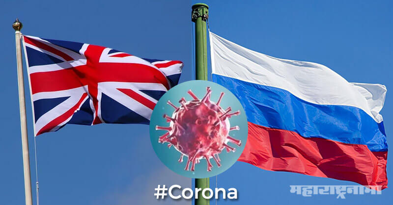 Corona Crisis, Russia Made Vaccine, United Kingdom Made Vaccine