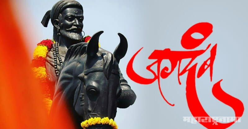 Shiv Jayanti, Chhatrapati Shivaji Maharaj, Shivrai celebration