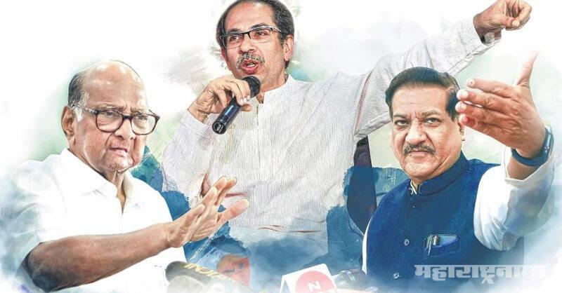 NCP, Congress, Shivsena, Unhappy in Mahavikas Aghadi