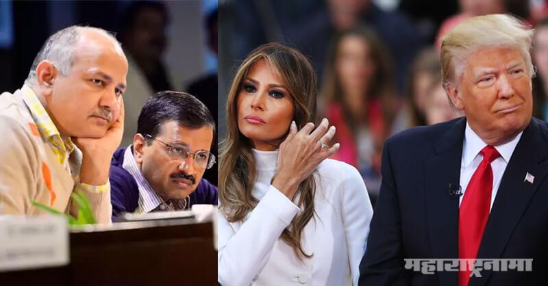 Delhi CM Arvind Kejriwal, Melania Trump, Manish Sosodia