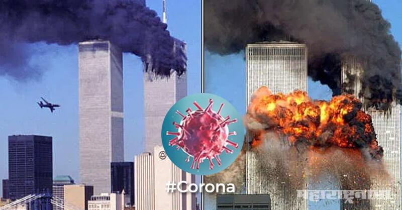 Corona Crisis, Covid 19, World Trade Center