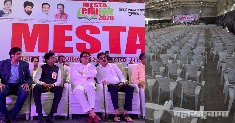 Aurangabad, Sambhajinagar, MESTA Edu 2020, MNS Chief Raj Thackeray