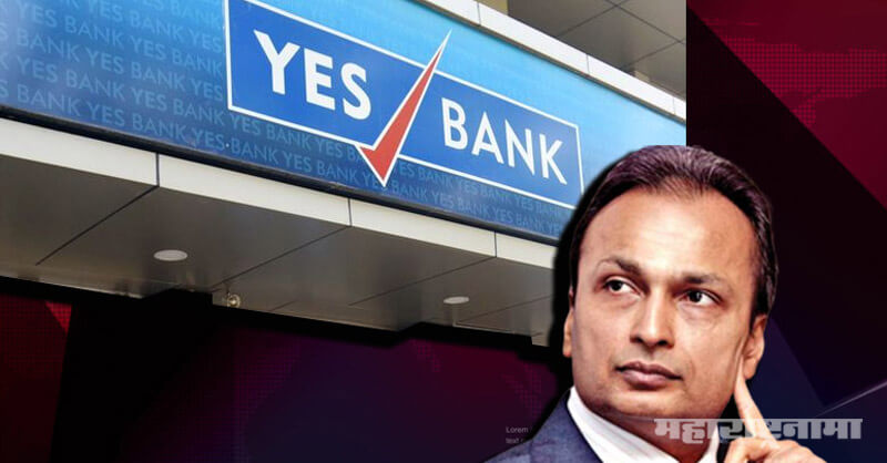 News latest Updates, Anil Ambani, YES Bank Crisis