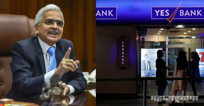 RBI Governor Shaktikanta Das, RBI, YES Bank Crisis