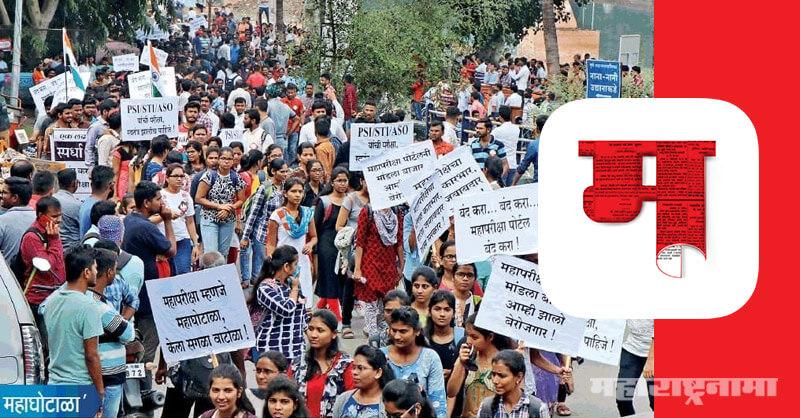 Mahapariksha online, Mahagov, Sarkari Bharti Pariksha, Police Bharti, MPSC Online Test, UPSC Online Test, Talathi Online Exam Test, Shikshak Online Bharti