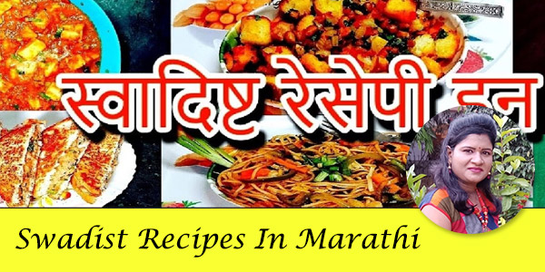 Swadist Recipes In Marathi recipe maharashtranama